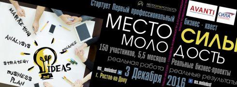 МЕСТО СИЛЫ_МОЛОДОСТЬ_ГОТОВО!!! Small